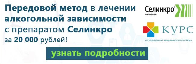 Спсобы лечения алкоголизма в Москве деревни реабилитации алкоголизма
